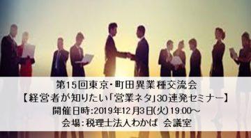 (終了)第15回東京・町田異業種交流会を税理士法人わかば町田本店で開催しましたの画像