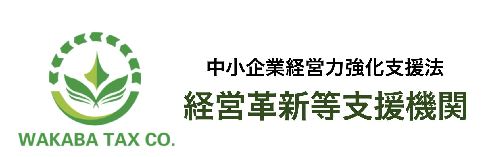 港区青山表参道にある税理士法人わかばの画像